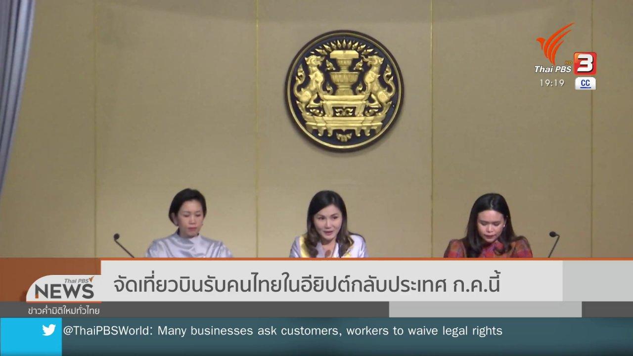 ข่าวค่ำ มิติใหม่ทั่วไทย - จัดเที่ยวบินรับคนไทยในอียิปต์กลับประเทศ ก.ค.นี้