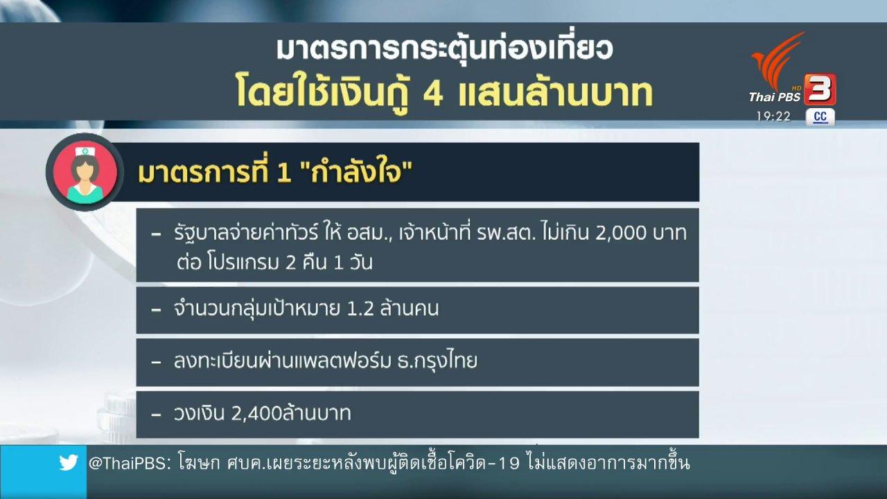 ข่าวค่ำ มิติใหม่ทั่วไทย - ครม.เคาะใช้เงินกู้กระตุ้นท่องเที่ยวในประเทศ