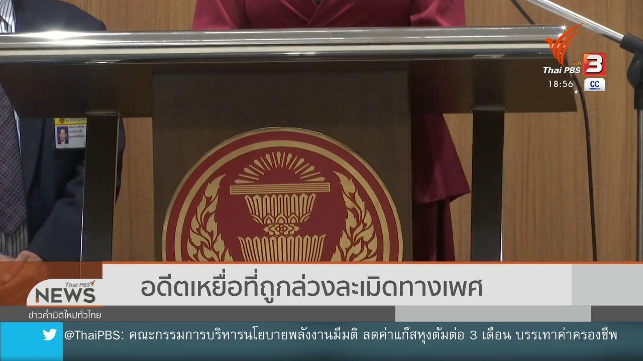ข่าวค่ำ มิติใหม่ทั่วไทย - กมธ.เตรียมเสนอสภาฯ แก้กฎหมายข่มขืน