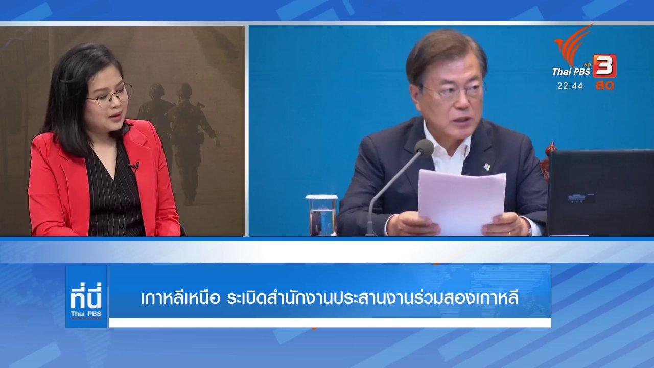 ที่นี่ Thai PBS - เกาหลีเหนือระเบิดสำนักงานประสานงานร่วมสองเกาหลี
