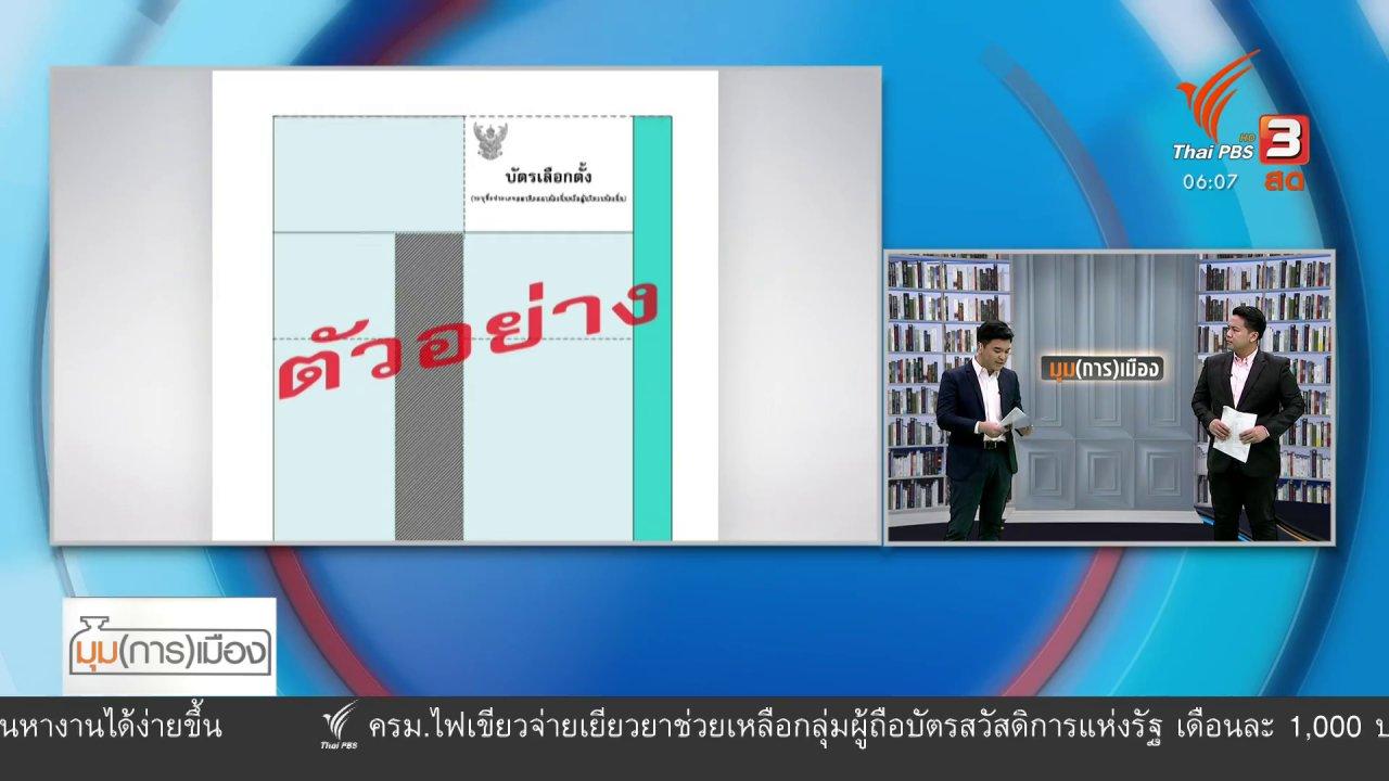 """วันใหม่  ไทยพีบีเอส - มุม(การ)เมือง : """"เลือกตั้งท้องถิ่น"""" เพราะงบฯ ไม่พอ หรือรอปัจจัยอื่น"""