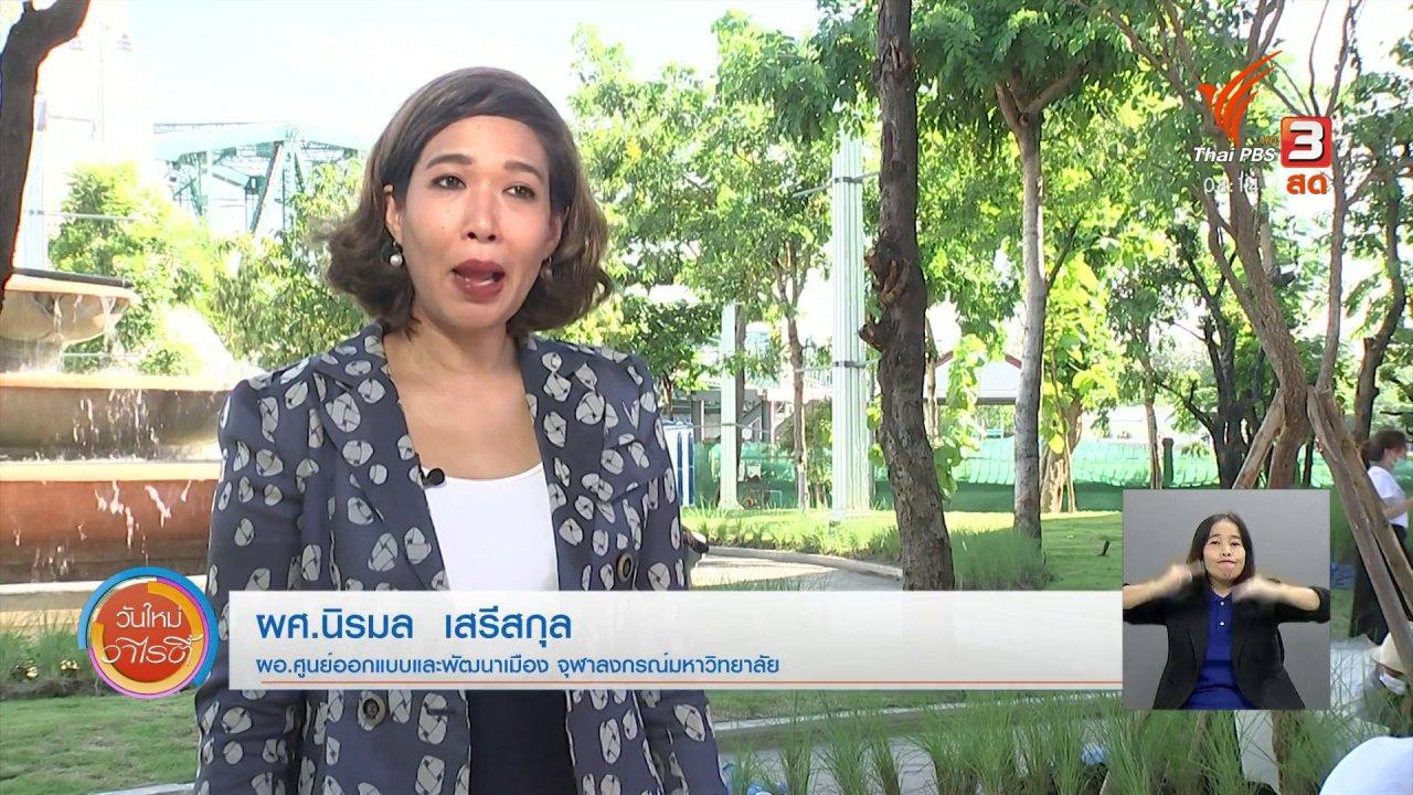 วันใหม่วาไรตี้ - จับตาข่าวเด่น : สวนลอยฟ้าเจ้าพระยา สวนสาธารณะลอยฟ้าแห่งแรกของไทย