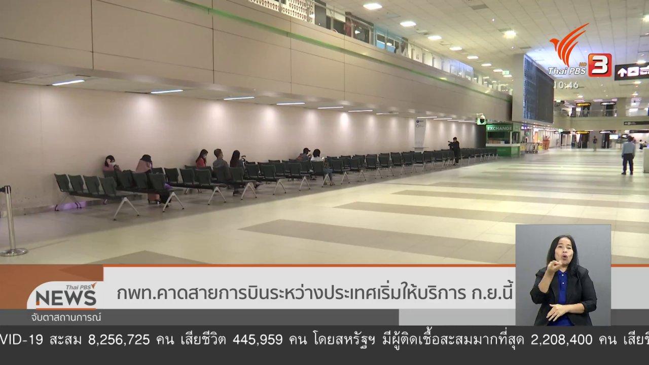 จับตาสถานการณ์ - กพท. คาดสายการบินระหว่างประเทศ เริ่มให้บริการ ก.ย. 63