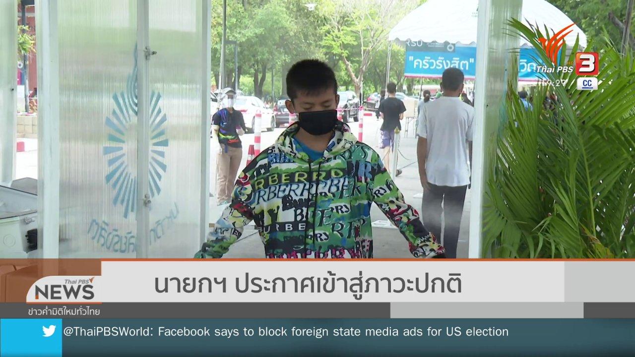 ข่าวค่ำ มิติใหม่ทั่วไทย - นายกฯ ประกาศเข้าสู่ภาวะปกติ