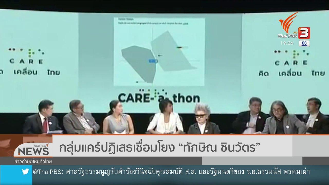 """ข่าวค่ำ มิติใหม่ทั่วไทย - กลุ่มแคร์ปฏิเสธเชื่อมโยง """"ทักษิณ ชิน"""