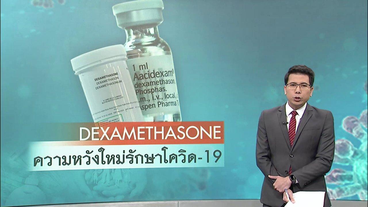 """ข่าวค่ำ มิติใหม่ทั่วไทย - วิเคราะห์สถานการณ์ต่างประเทศ : """"เดกซาเมทาโซน"""" ความหวังรักษาผู้ป่วยโควิด-19"""