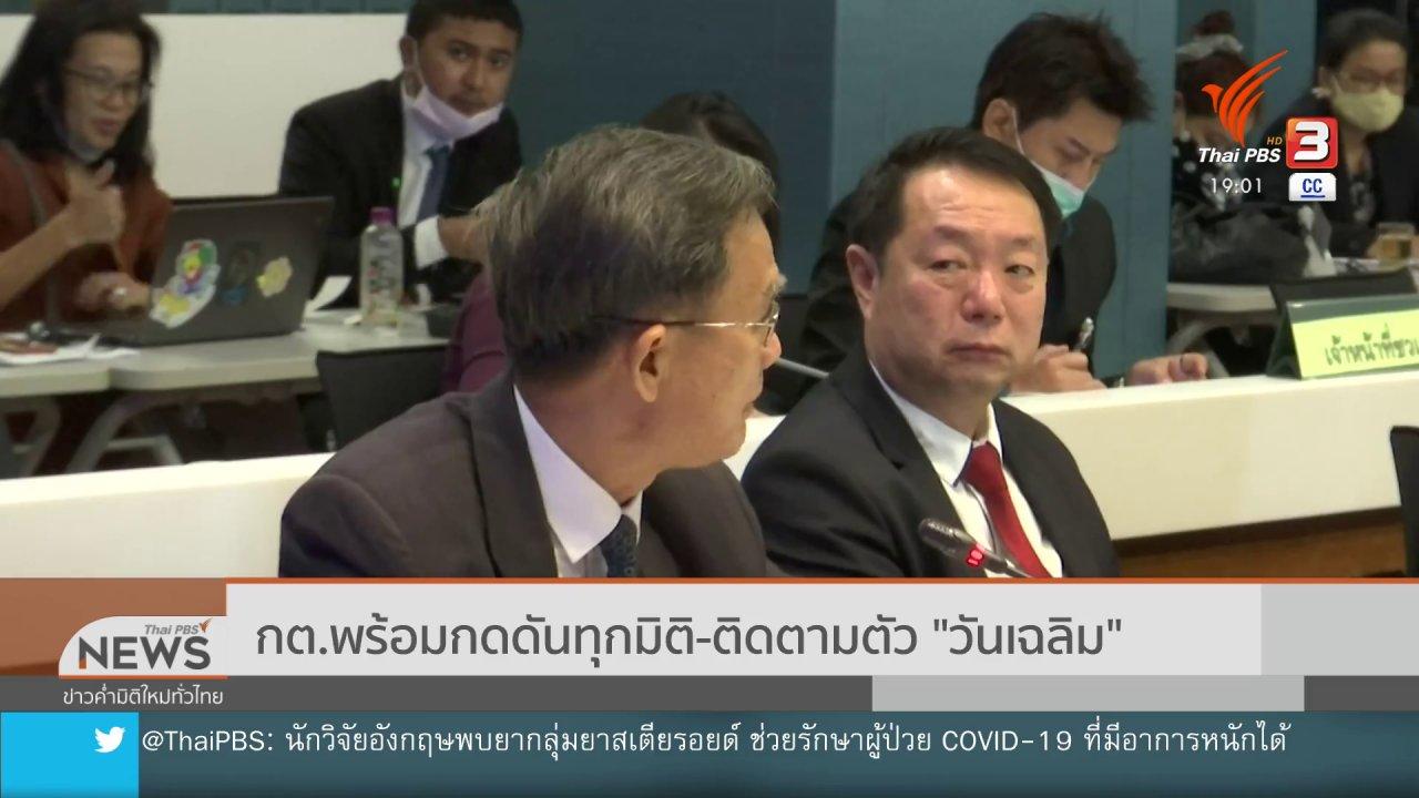 """ข่าวค่ำ มิติใหม่ทั่วไทย - กต.พร้อมกดดันทุกมิติ - ติดตามตัว """"วันเฉลิม"""""""