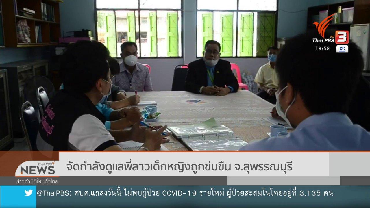ข่าวค่ำ มิติใหม่ทั่วไทย - จัดกำลังดูแลพี่สาวเด็กหญิงถูกข่มขืน จ.สุพรรณบุรี