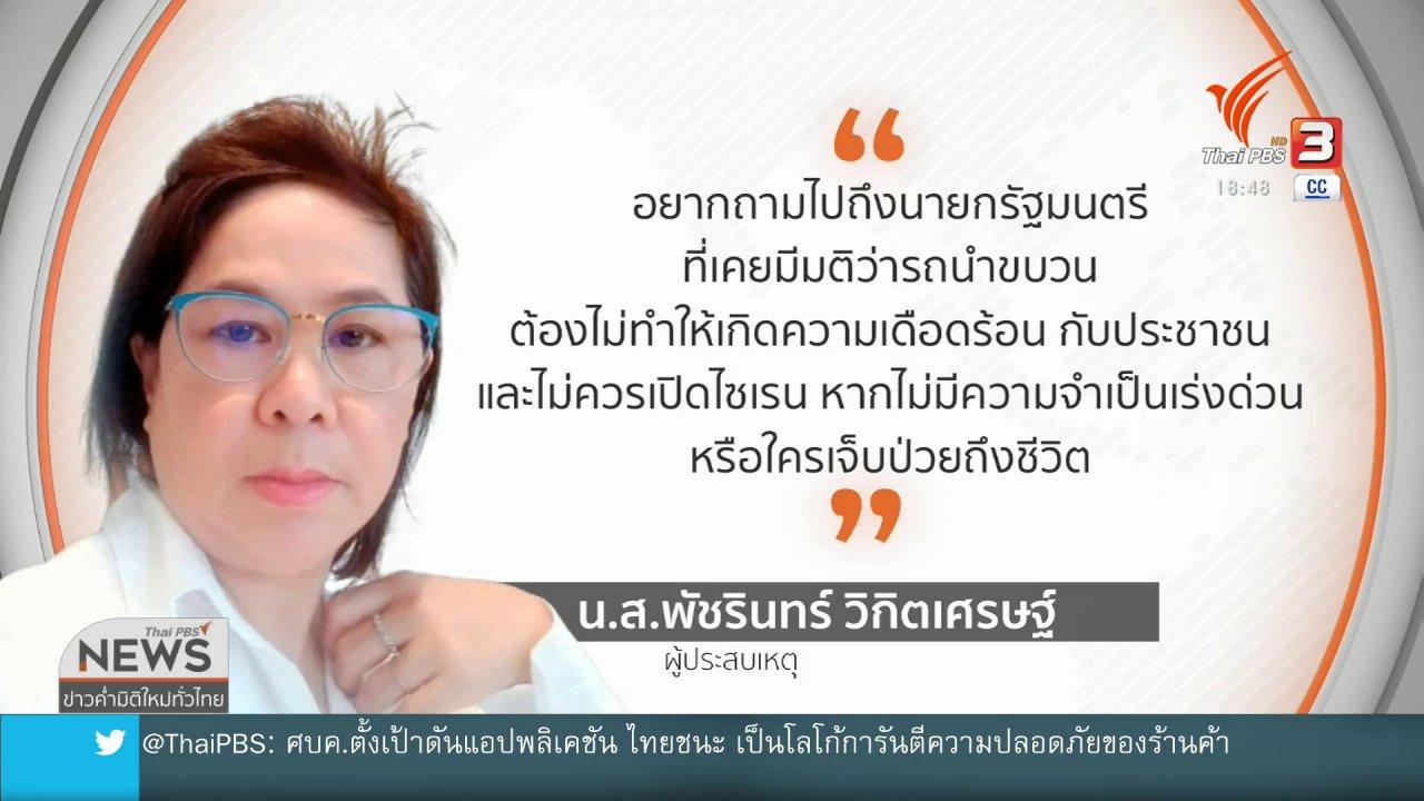ข่าวค่ำ มิติใหม่ทั่วไทย - ตั้ง กก.สอบรถนำขบวนเบียดรถชาวบ้าน