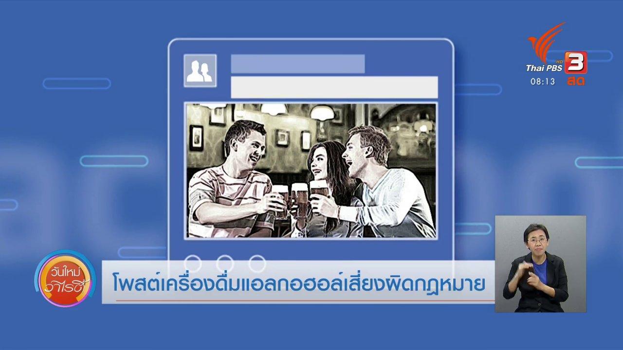 วันใหม่วาไรตี้ - จับตาข่าวเด่น : โพสต์เครื่องดื่มแอลกอฮอล์เสี่ยงผิดกฎหมาย