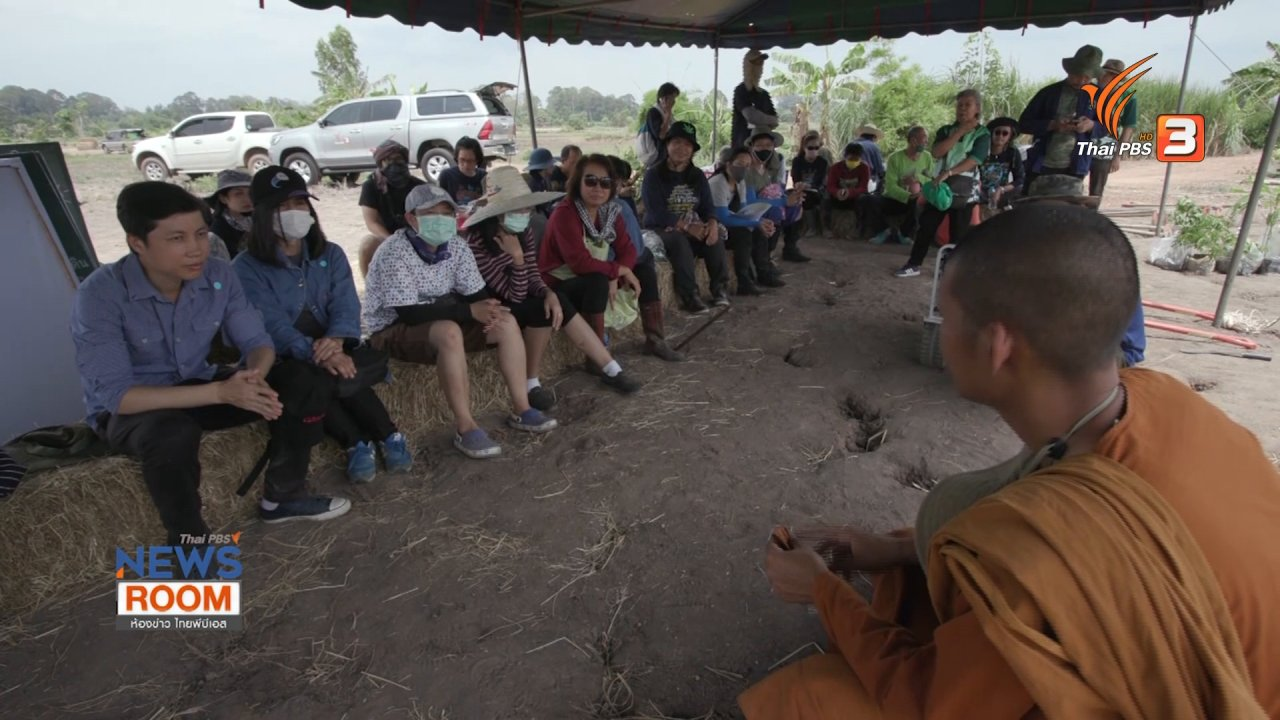 ห้องข่าว ไทยพีบีเอส NEWSROOM - Eco Village ชุมชนเล็กเปลี่ยนโลก