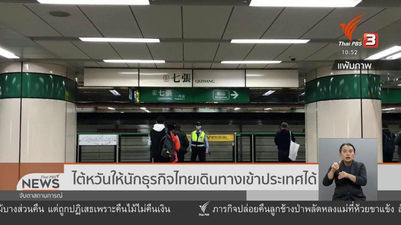 จับตาสถานการณ์ - ไต้หวันให้นักธุรกิจไทยเดินทางเข้าประเทศได้