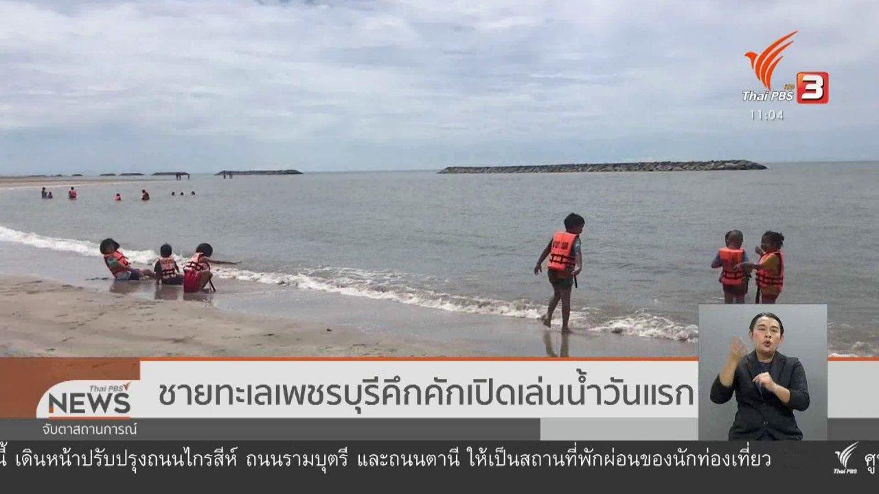 จับตาสถานการณ์ - ชายทะเลเพชรบุรีคึกคักเปิดเล่นน้ำวันแรก