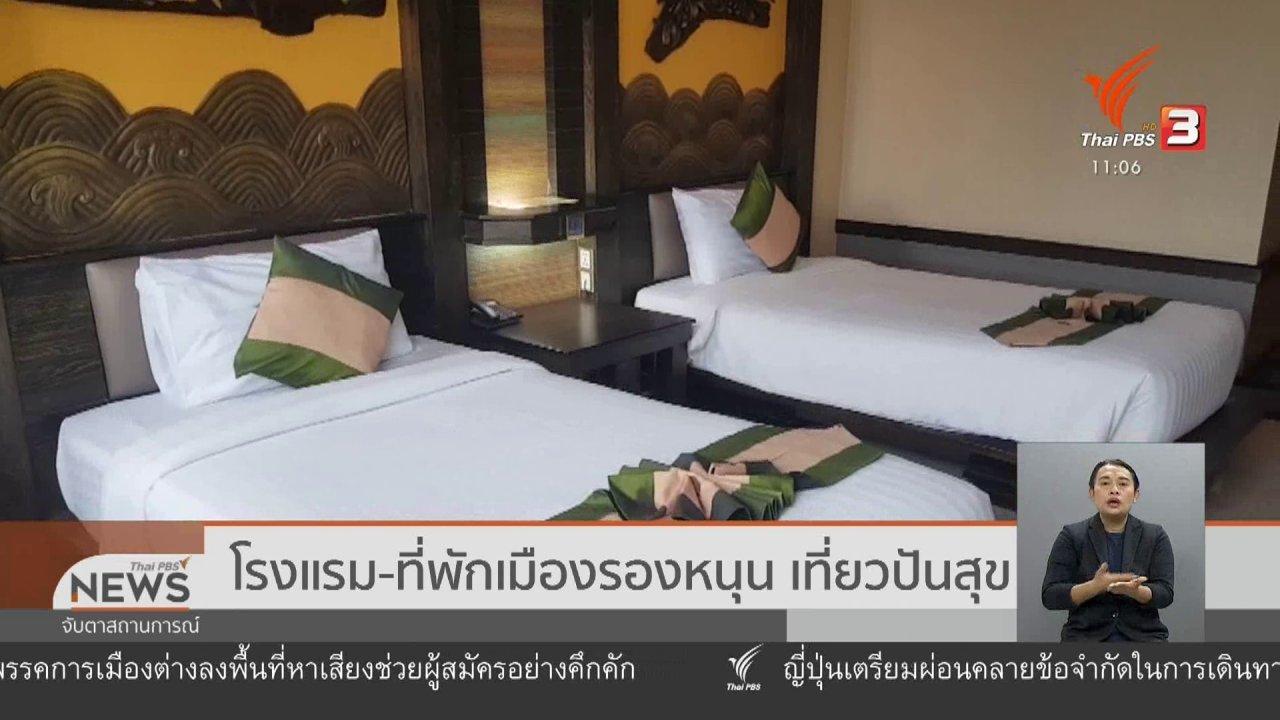 จับตาสถานการณ์ - โรงแรม-ที่พักเมืองรองหนุนเที่ยวปันสุข