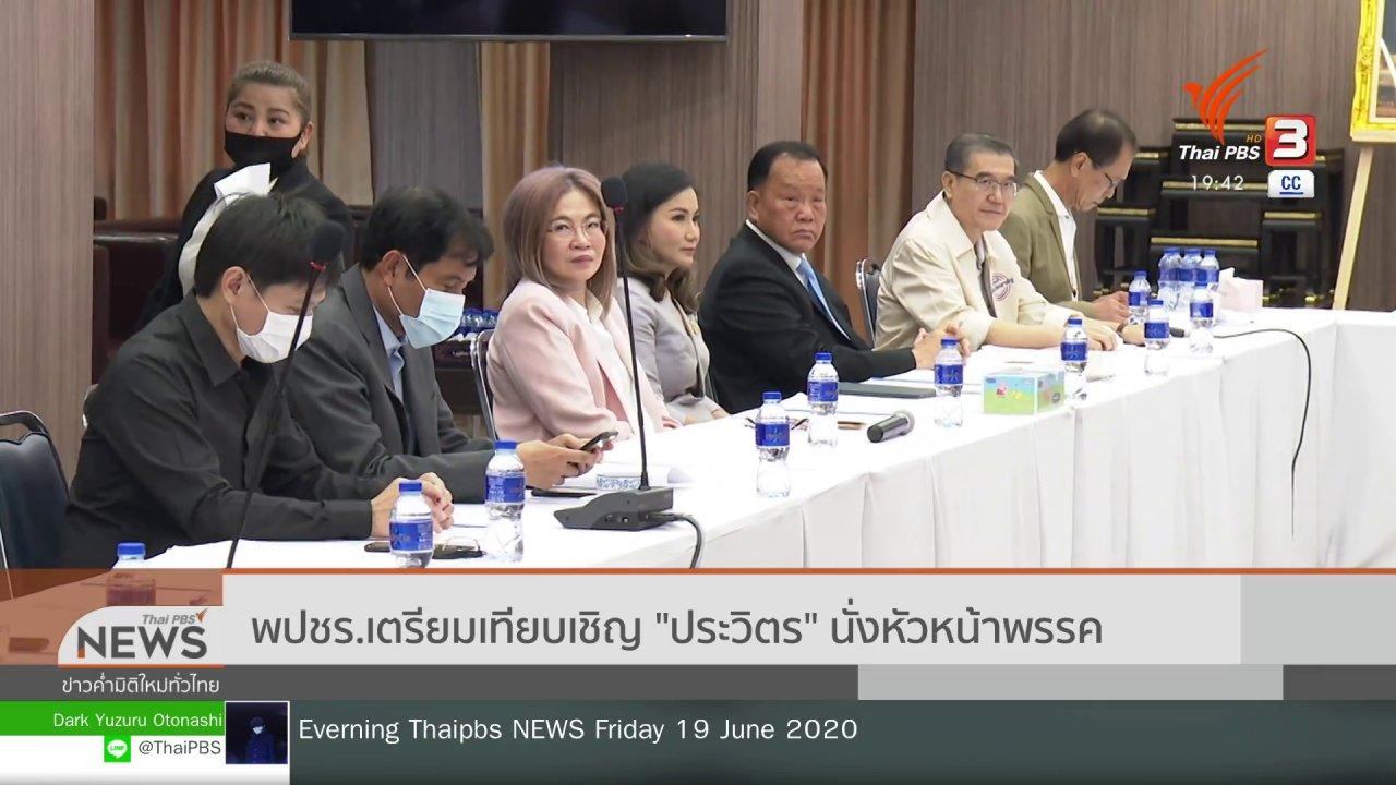"""ข่าวค่ำ มิติใหม่ทั่วไทย - พปชร.เตรียมเทียบเชิญ """"ประวิตร"""" นั่งหัวหน้าพรรค"""