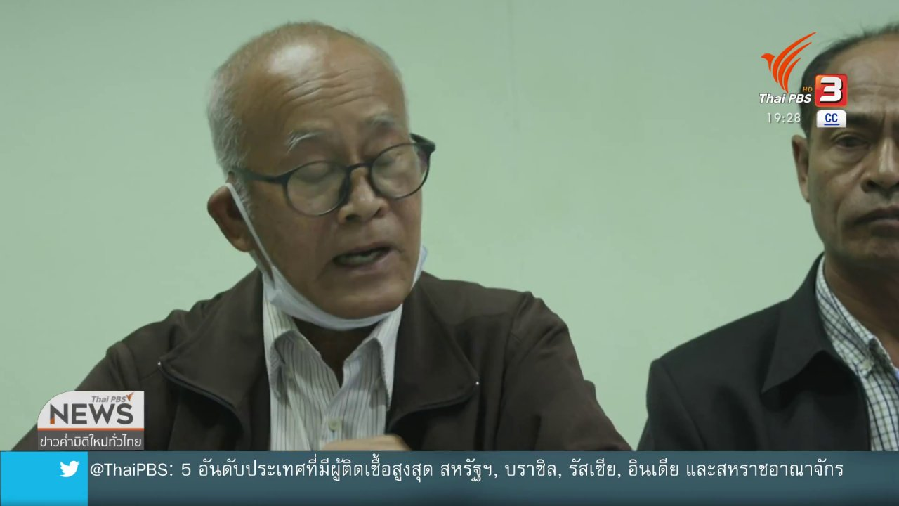 ข่าวค่ำ มิติใหม่ทั่วไทย - ข้อเสนอเชิงนโยบายต่อพื้นที่อ่าวบ้านดอน