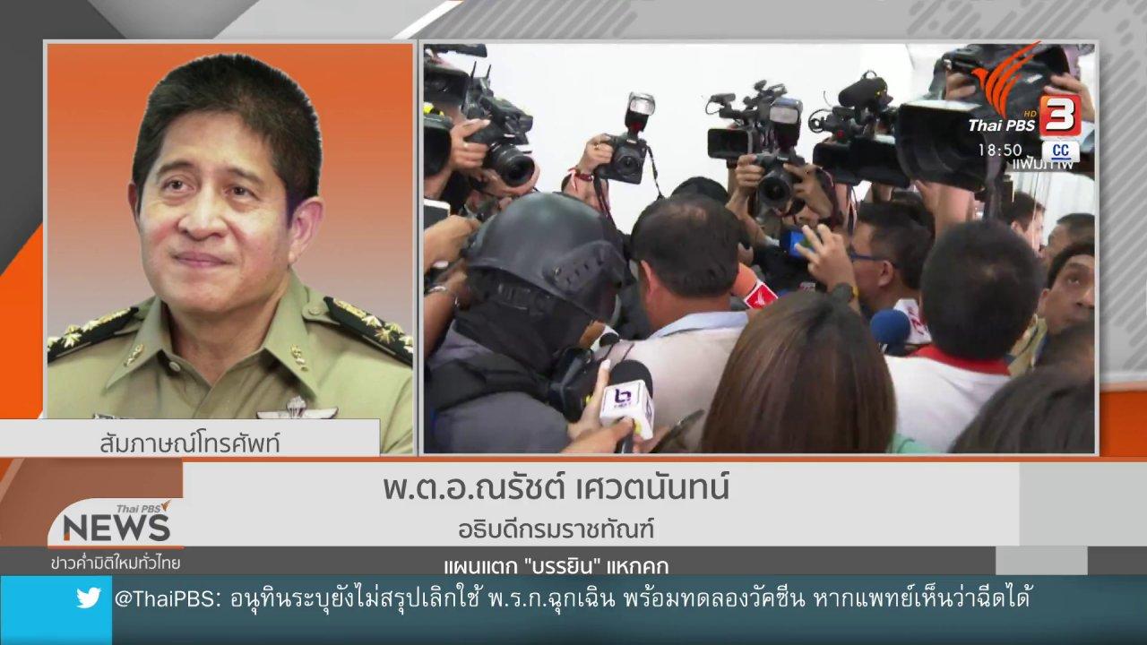 """ข่าวค่ำ มิติใหม่ทั่วไทย - เปิดแผน """"บรรยิน"""" แหกคุก"""
