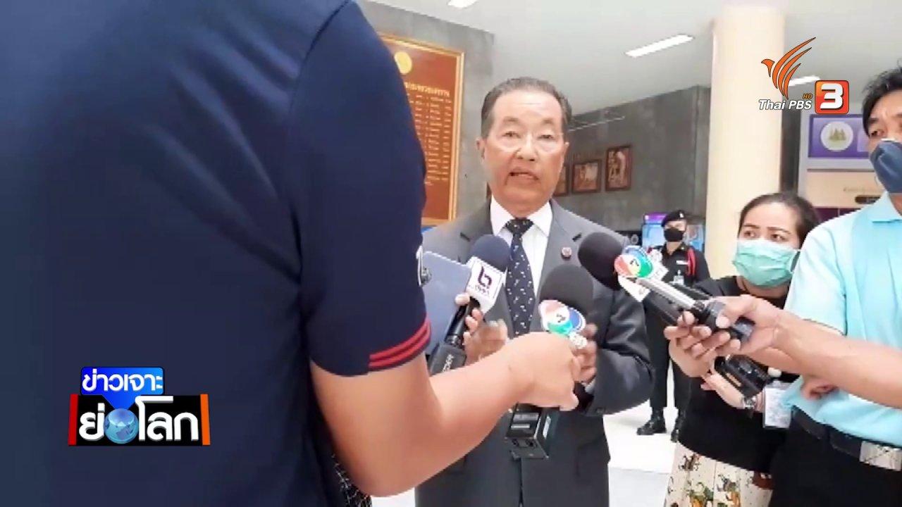 """ข่าวเจาะย่อโลก - """"หม่อมเต่า"""" ลาออกพรรครวมพลังประชาชาติไทย พรรคส่ง """"เอนก"""" ชิงเก้าอี้รัฐมนตรีแทน"""