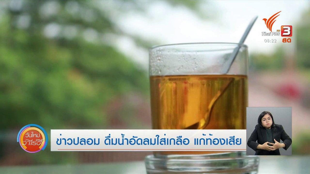 วันใหม่วาไรตี้ - จับตาข่าวเด่น : ข่าวปลอม ดื่มน้ำอัดลมใส่เกลือ แก้ท้องเสีย