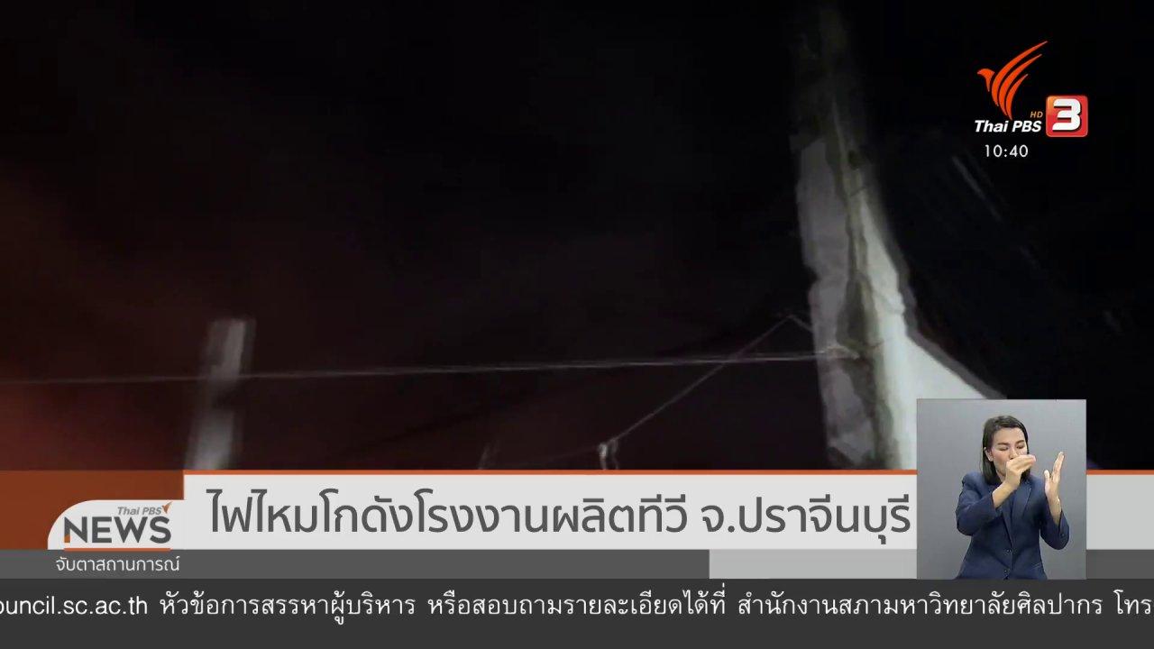 จับตาสถานการณ์ - ไฟไหม้โกดังโรงงานผลิตทีวี จ.ปราจีนบุรี