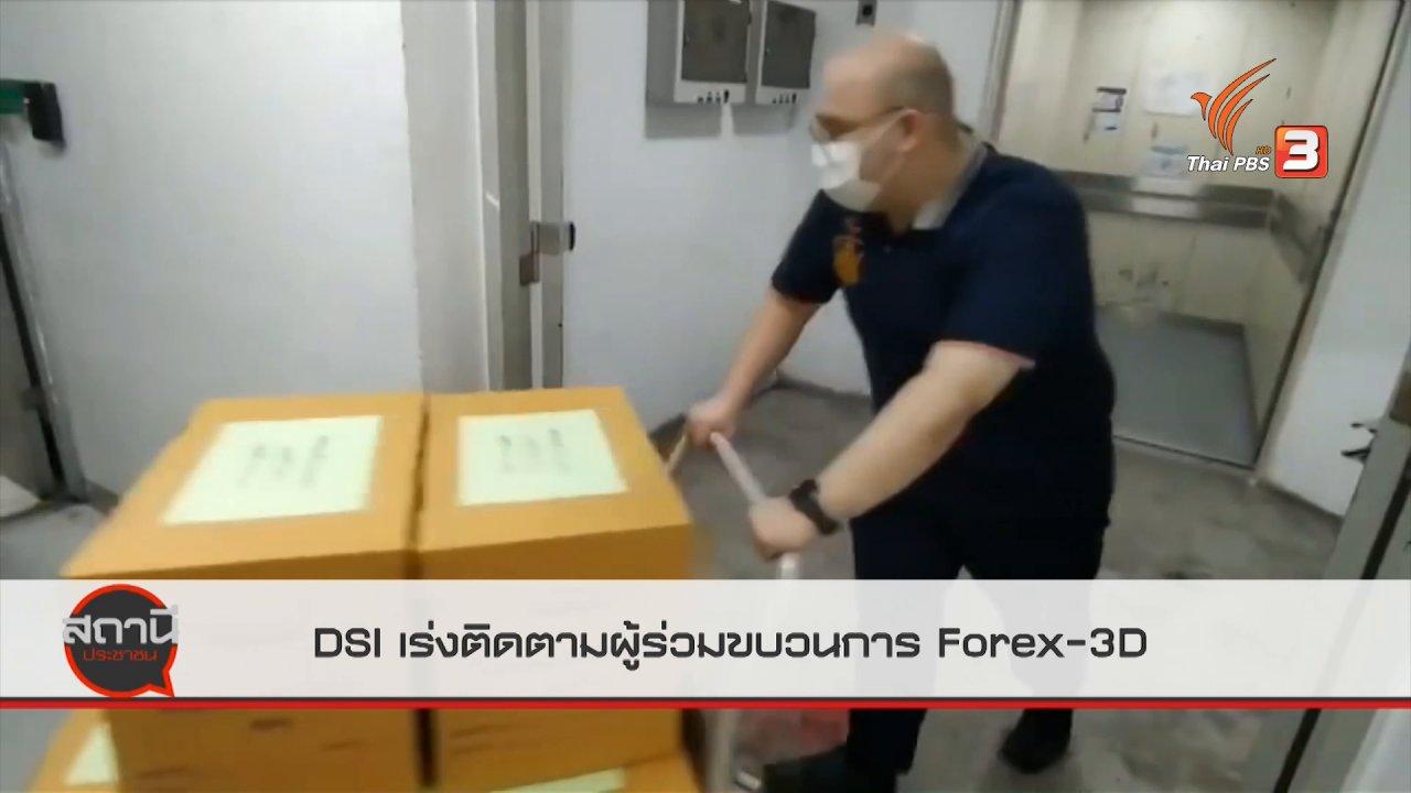 สถานีประชาชน - สถานีร้องเรียน : DSI เร่งติดตามผู้ร่วมขบวนการ Forex-3D