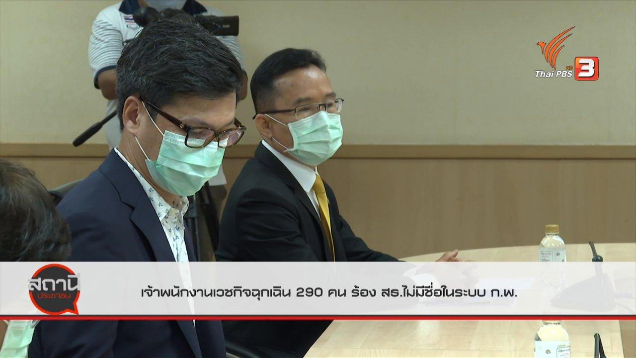 สถานีประชาชน - สถานีร้องเรียน : เจ้าพนักงานเวชกิจฉุกเฉิน 290 คน ร้อง สธ.ไม่มีชื่อในระบบ ก.พ.