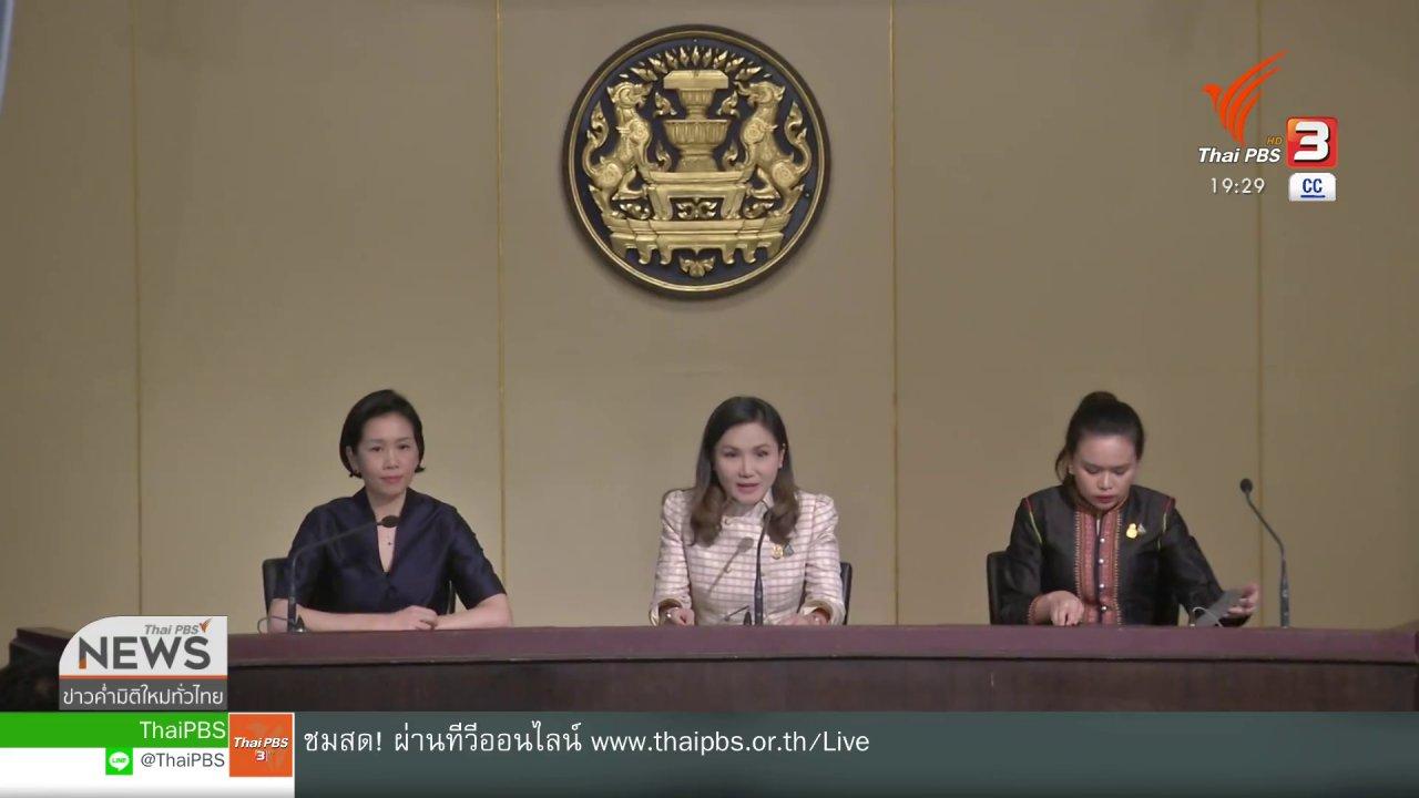 ข่าวค่ำ มิติใหม่ทั่วไทย - ครม.จ่ายค่าตอบแทนพิเศษกำนัน - ผญบ.