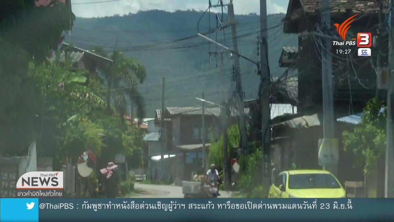 ข่าวค่ำ มิติใหม่ทั่วไทย - กกต.เลื่อนรับรอง ส.ส.ลำปางเขต 4 เหตุคำร้องทุจริต