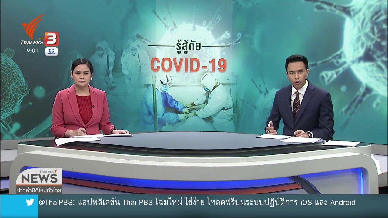 ข่าวค่ำ มิติใหม่ทั่วไทย - เกาหลีใต้ตรวจเรือสินค้าต่างชาติเข้ม หลังพบผู้ติดเชื้อ
