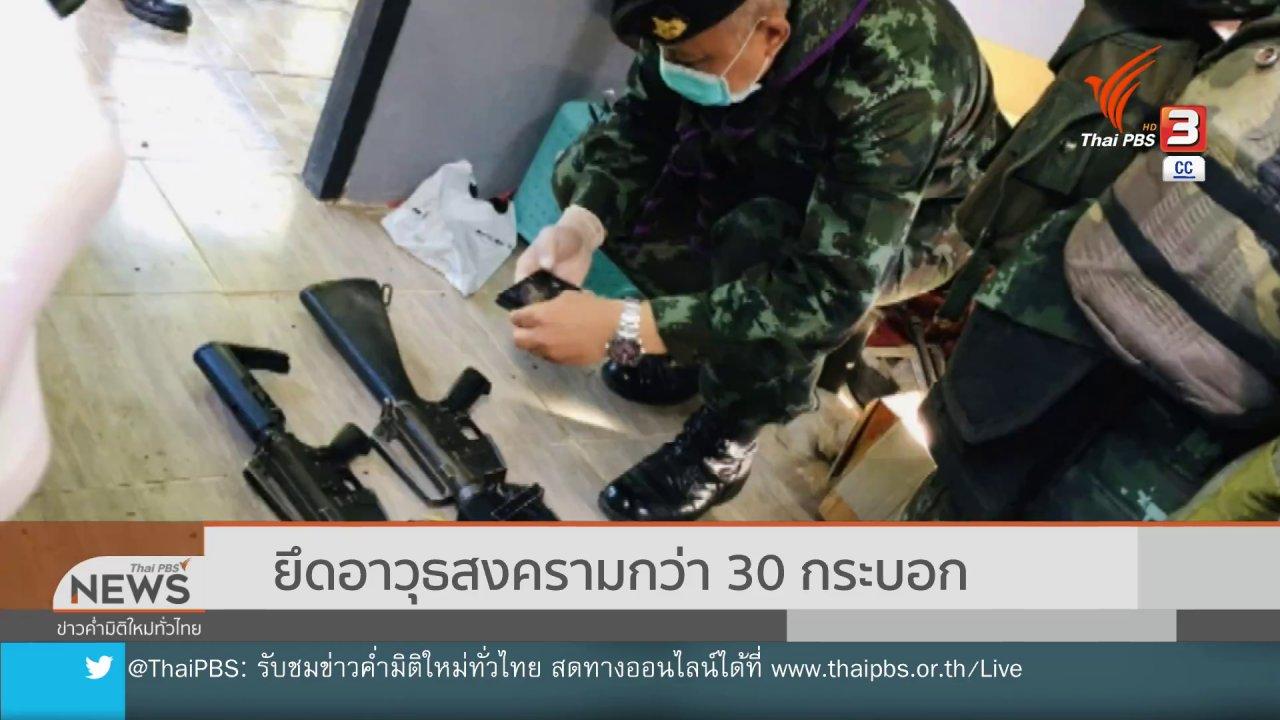 ข่าวค่ำ มิติใหม่ทั่วไทย - ยึดอาวุธสงครามกว่า 30 กระบอก