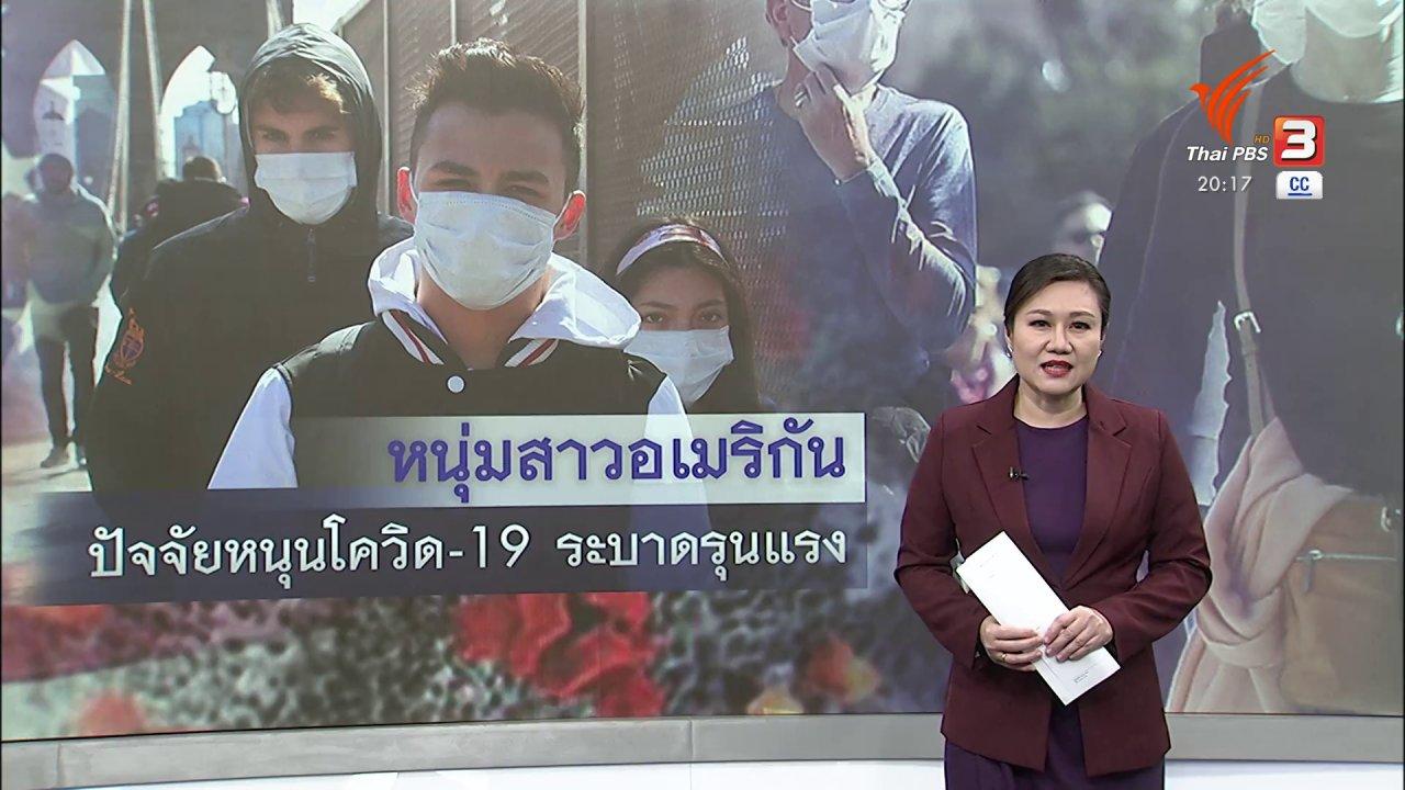 ข่าวค่ำ มิติใหม่ทั่วไทย - วิเคราะห์สถานการณ์ต่างประเทศ : คนหนุ่มสาวอเมริกันติดเชื้อโควิด-19 เพิ่มขึ้น