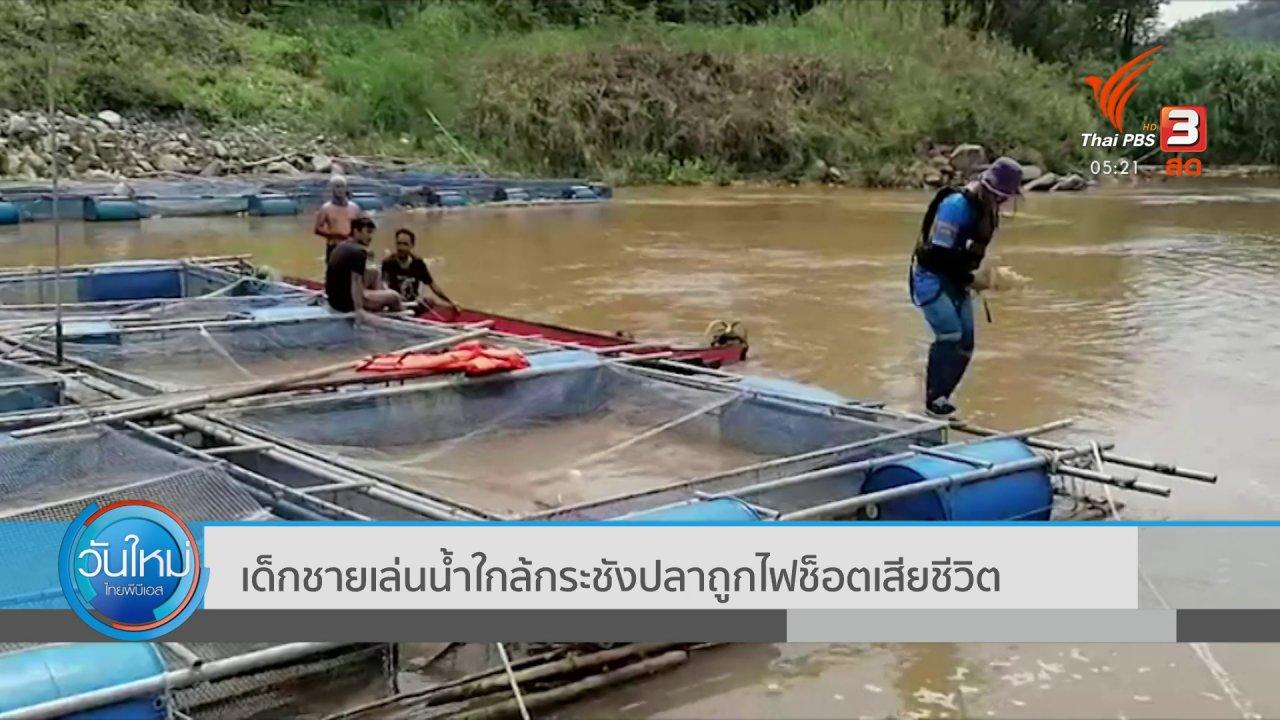 วันใหม่  ไทยพีบีเอส - เด็กชายเล่นน้ำใกล้กระชังปลาถูกไฟช็อตเสียชีวิต