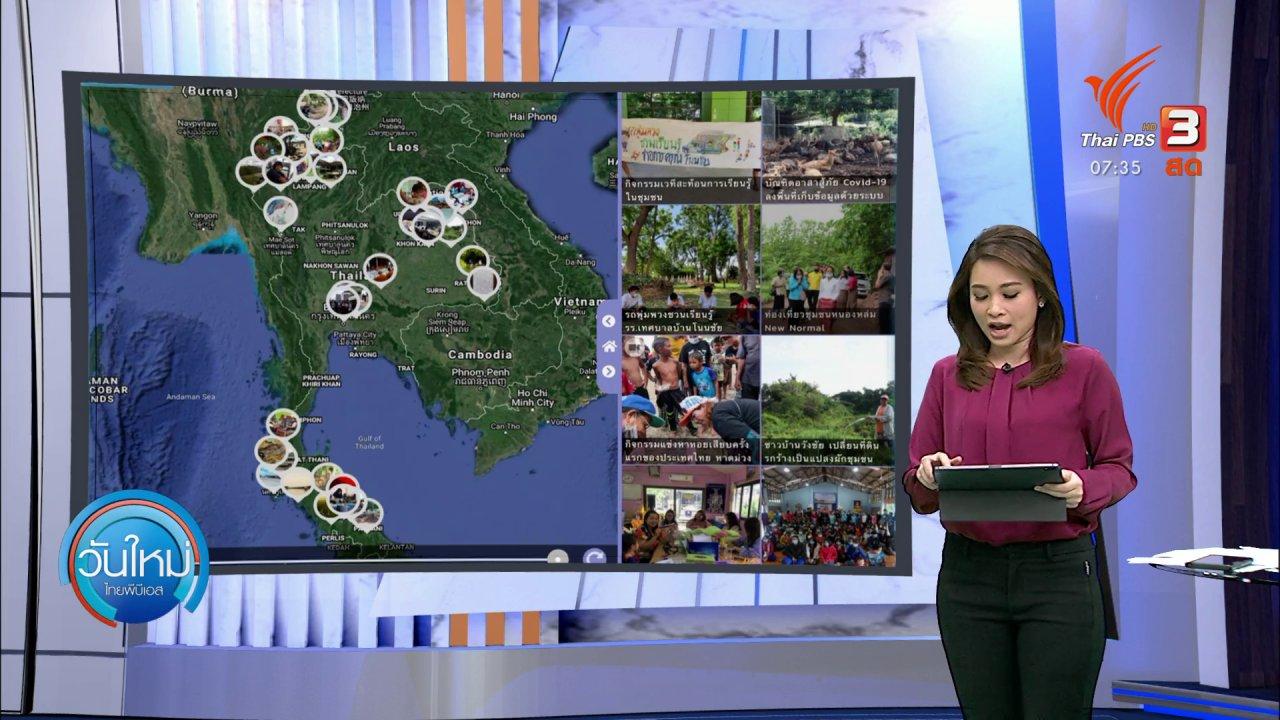 วันใหม่  ไทยพีบีเอส - กินอยู่รู้รอบ : แนะปรับตัวเพิ่มทักษะลดเสี่ยงตกงาน
