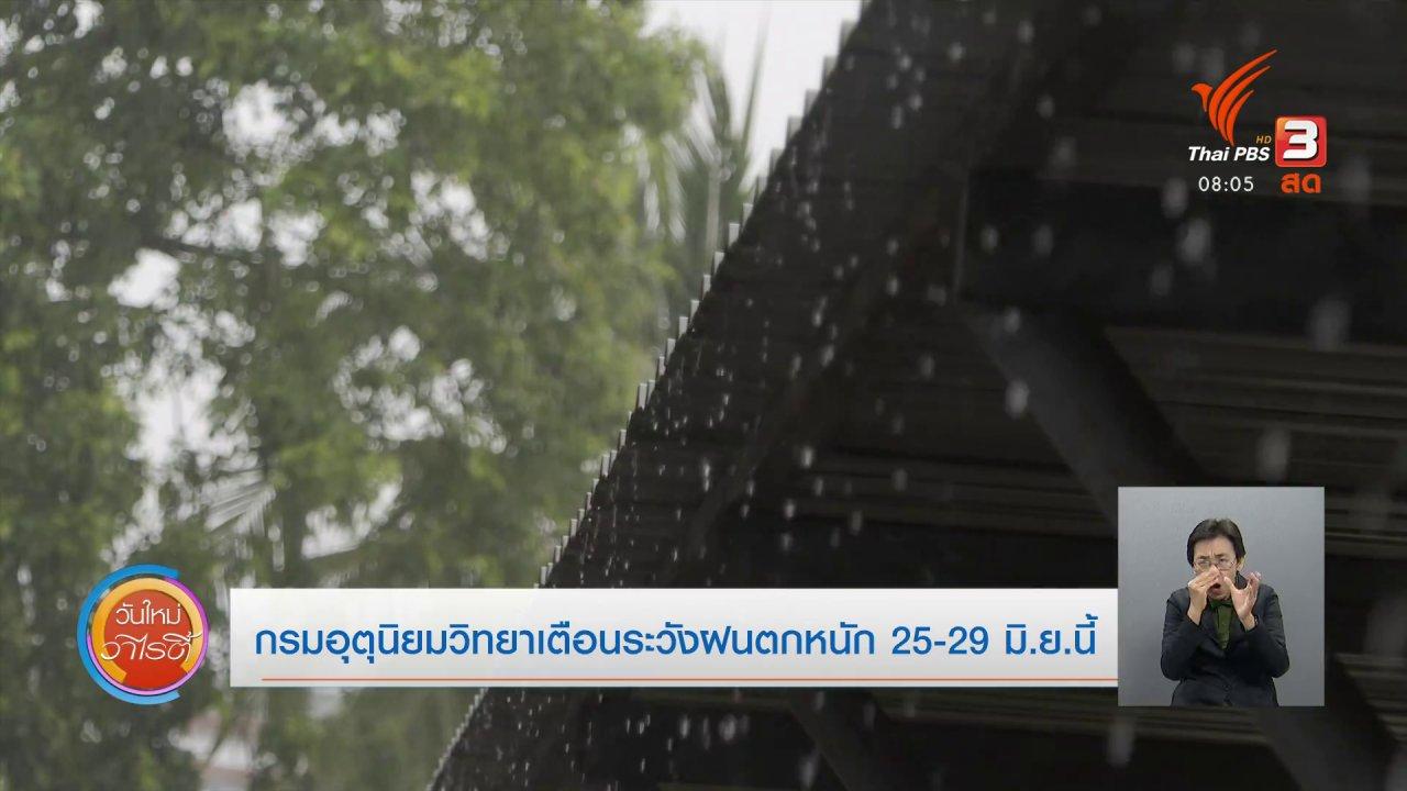 วันใหม่วาไรตี้ - จับตาข่าวเด่น : กรมอุตุนิยมวิทยาเตือนระวังฝนตกหนัก 25 - 29 มิ.ย.นี้