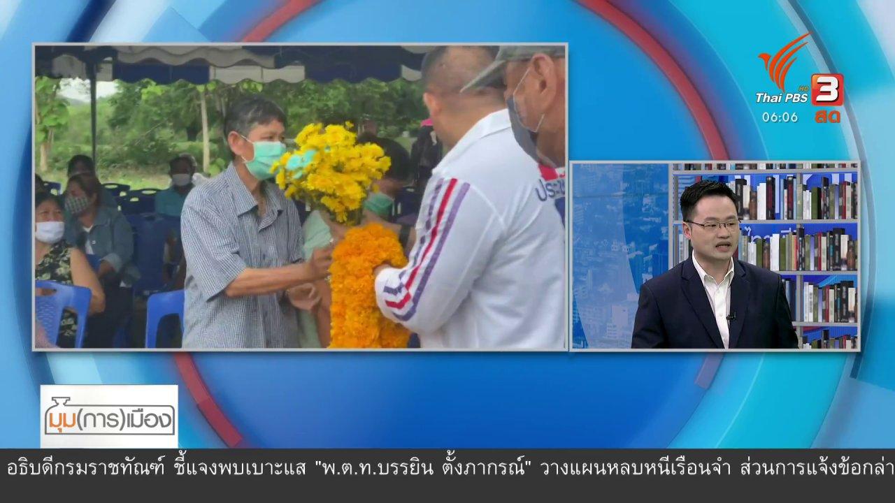 """วันใหม่  ไทยพีบีเอส - มุม(การ)เมือง : ปัจจัยเกื้อหนุน """"พลังประชารัฐ"""" ชนะเลือกตั้งซ่อมลำปาง"""