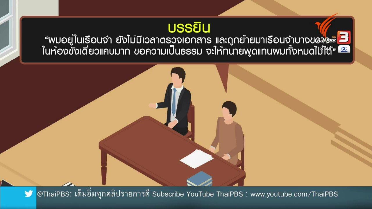 """ข่าวค่ำ มิติใหม่ทั่วไทย - คุมเข้ม """"บรรยิน"""" มาศาลคดีอุ้มฆ่าพี่ชายผู้พิพากษา"""