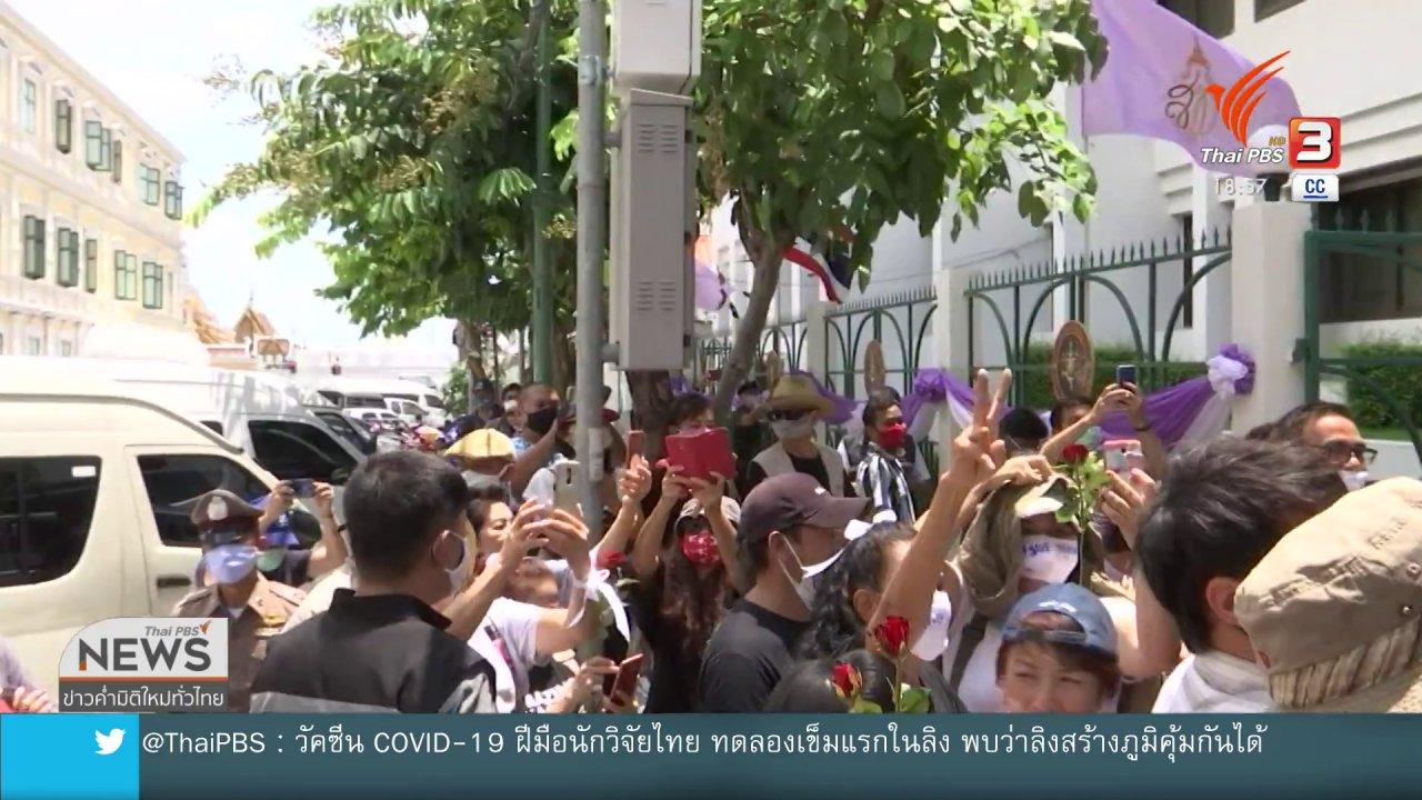 """ข่าวค่ำ มิติใหม่ทั่วไทย - ศาลทหารอนุญาตประกันตัว """"หมู่อาร์ม"""""""