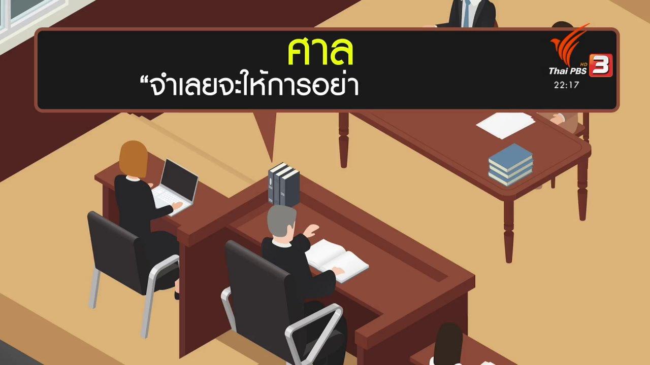 """ที่นี่ Thai PBS - เส้นทางชีวิต """"พ.ต.ท.บรรยิน ตั้งภากรณ์"""""""