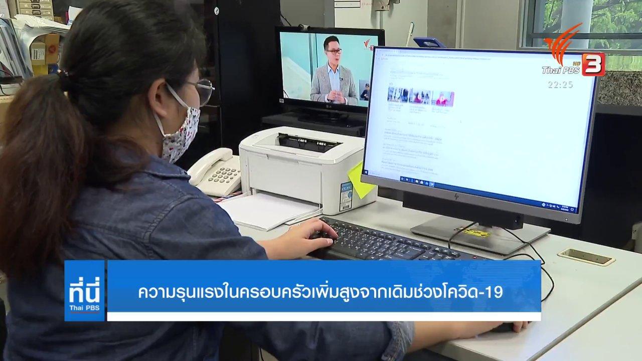 ที่นี่ Thai PBS - แนวโน้มความรุนแรงในครอบครัวช่วงโควิด-19