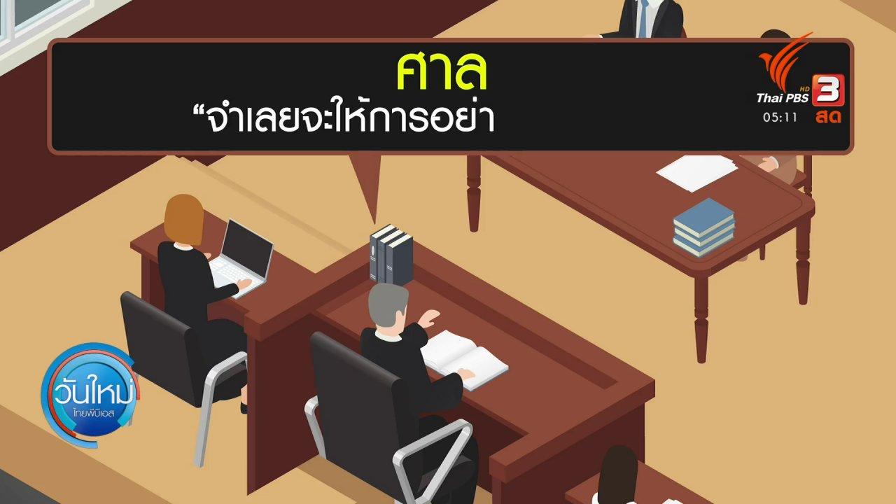 วันใหม่  ไทยพีบีเอส - พ.ต.ท.บรรยิน ปฏิเสธแผนแหกคุก