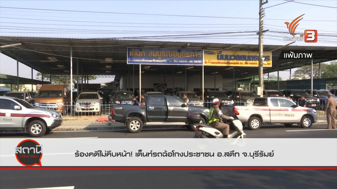 สถานีประชาชน - สถานีร้องเรียน : ร้องคดีไม่คืบหน้า! เต็นท์รถฉ้อโกงประชาชน อ.สตึก จ.บุรีรัมย์