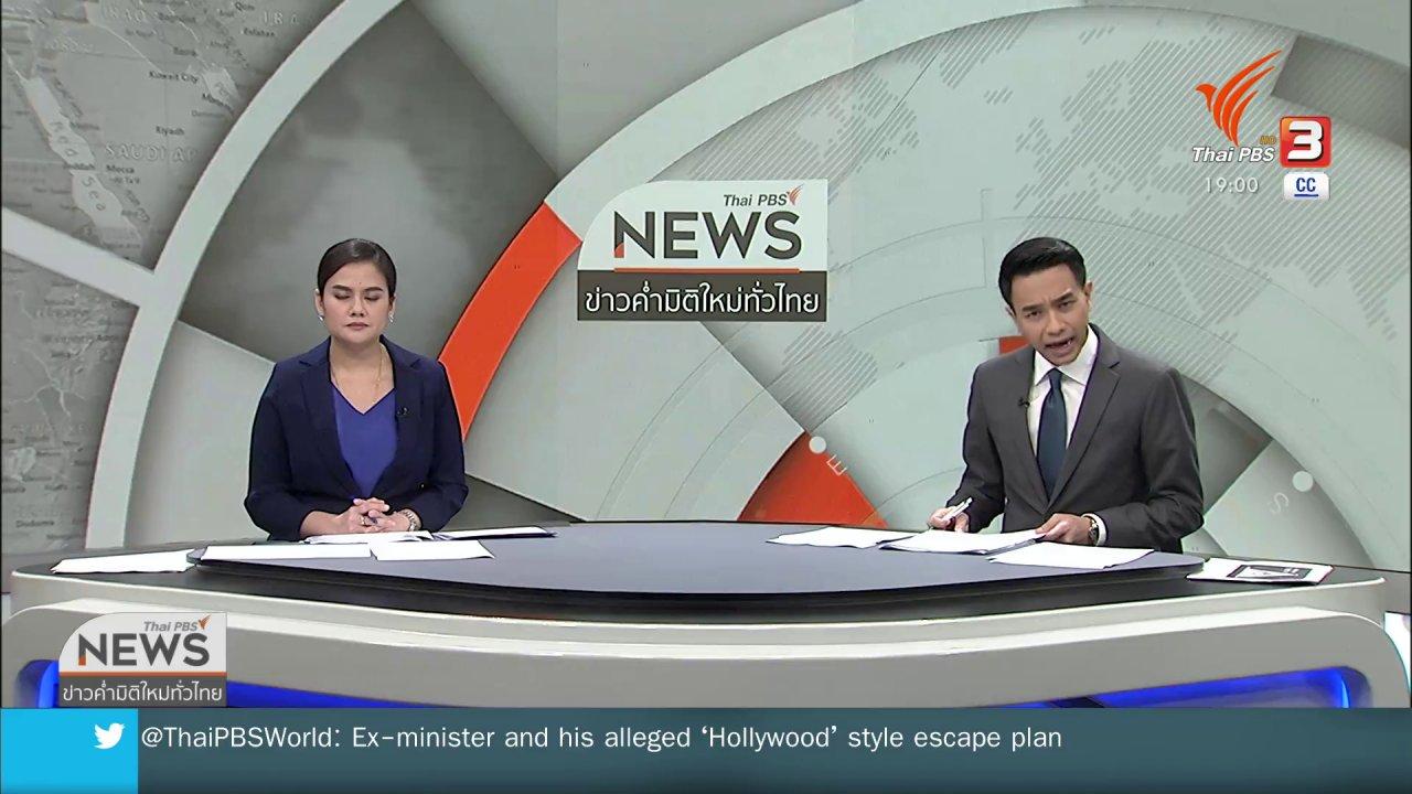 ข่าวค่ำ มิติใหม่ทั่วไทย - รถตู้กู้ภัยระเบิดในโรงพยาบาล จ.สุพรรณบุรี