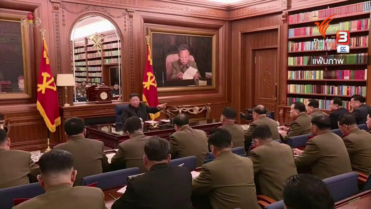"""ข่าวค่ำ มิติใหม่ทั่วไทย - """"ใบปลิวโฆษณาชวนเชื่อ"""" ชนวนตึงเครียด 2 เกาหลี ?"""