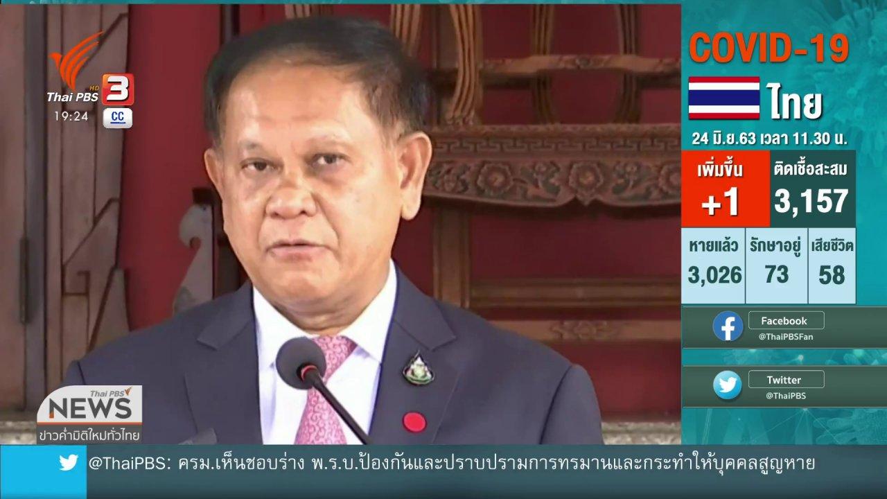 ข่าวค่ำ มิติใหม่ทั่วไทย - สมช.นัดถกต่ออายุ พ.ร.ก.ฉุกเฉิน 25 มิ.ย.