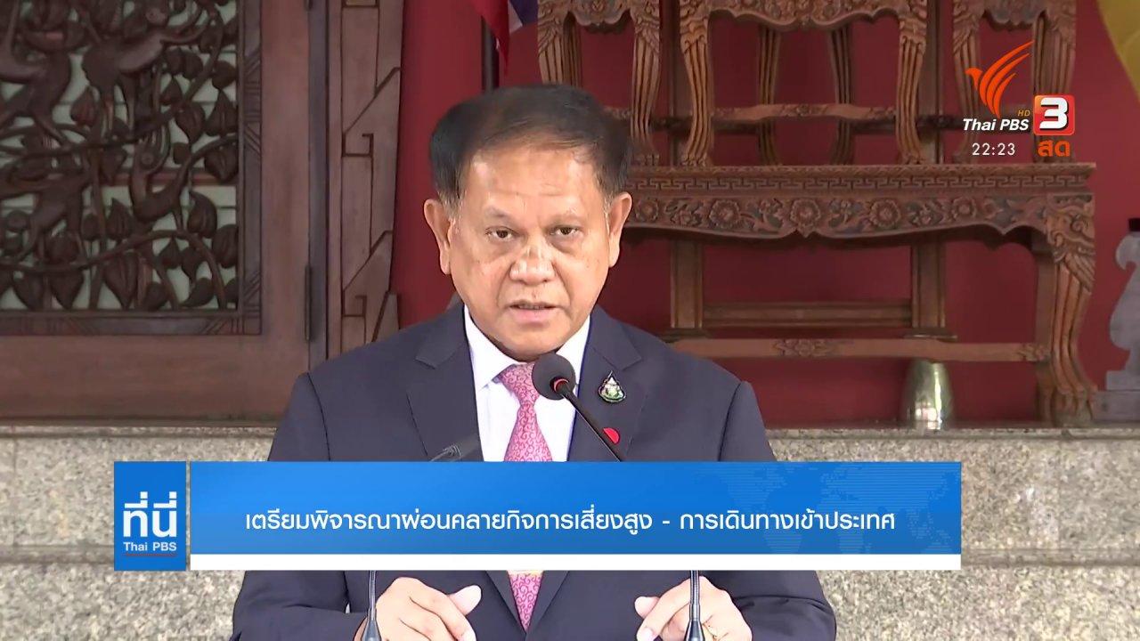 ที่นี่ Thai PBS - เตรียมพิจารณาผ่อนคลายกิจการเสี่ยงสูง - การเดินทางเข้าประเทศ