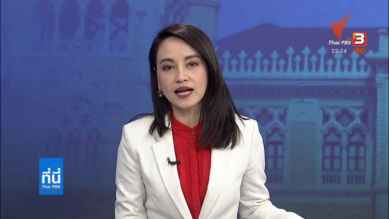 ที่นี่ Thai PBS - นกสกู๊ต ปลดพนักงาน ลดเครื่องบิน