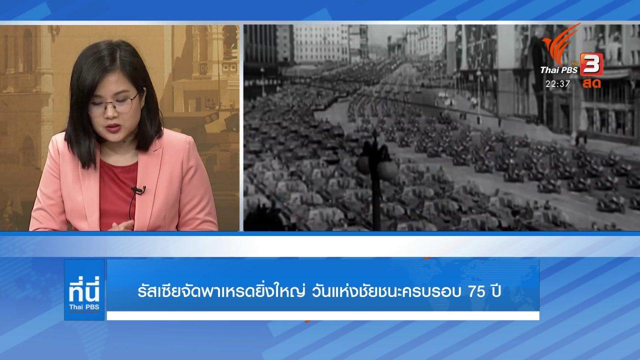 ที่นี่ Thai PBS - รัสเซียจัดพาเหรดยิ่งใหญ่ วันแห่งชัยชนะครบรอบ 75 ปี
