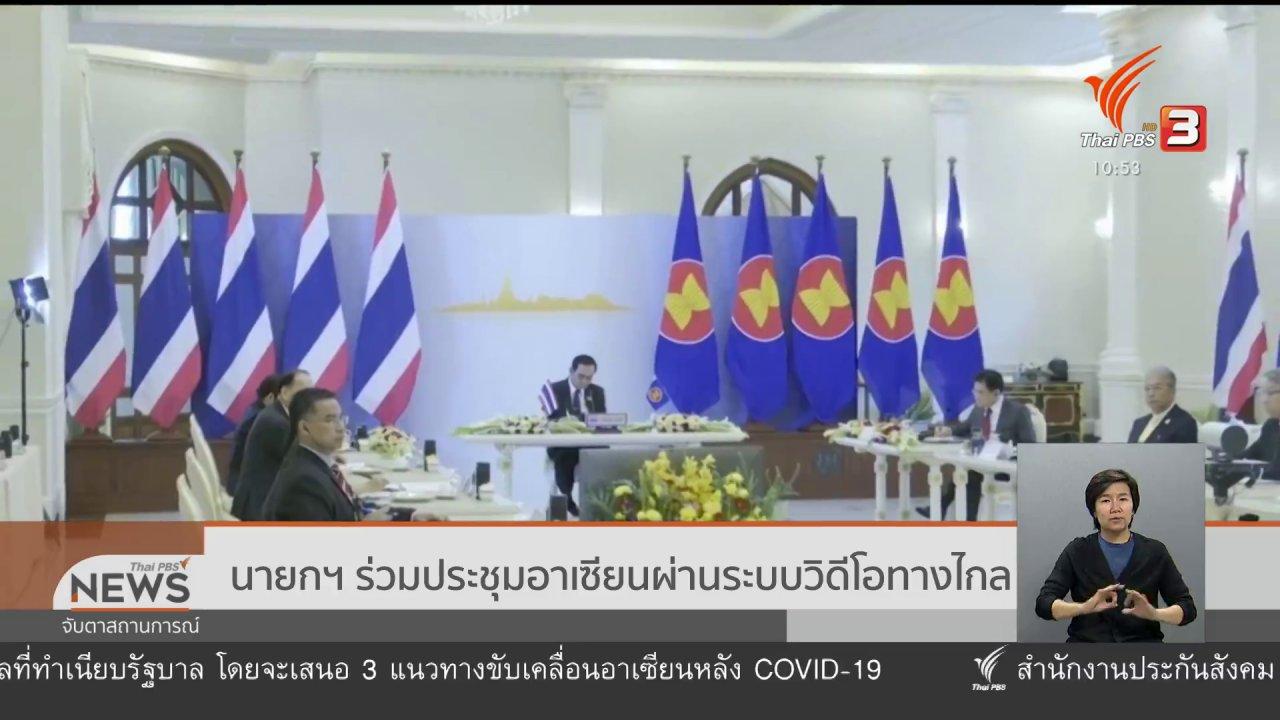 จับตาสถานการณ์ - นายกฯ ร่วมประชุมอาเซียนผ่านระบบวิดีโอทางไกล