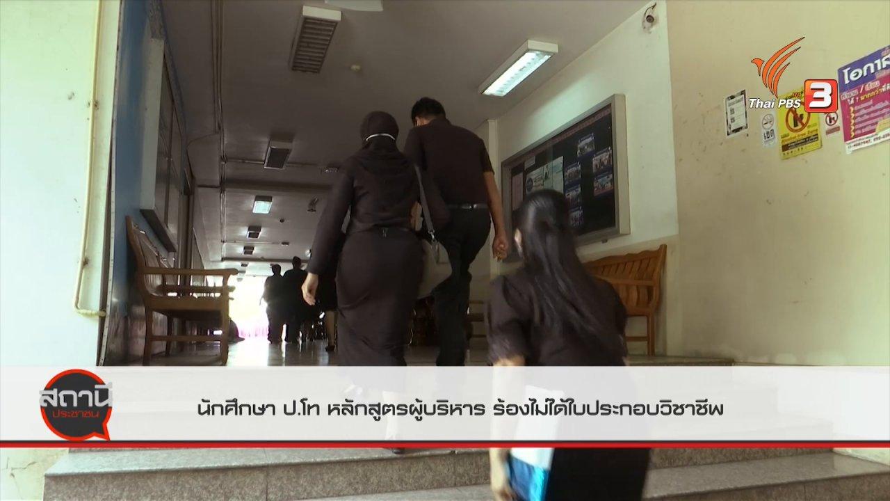 สถานีประชาชน - สถานีร้องเรียน : นักศึกษาปริญญาโท หลักสูตรผู้บริหาร ร้องไม่ได้ใบประกอบวิชาชีพ