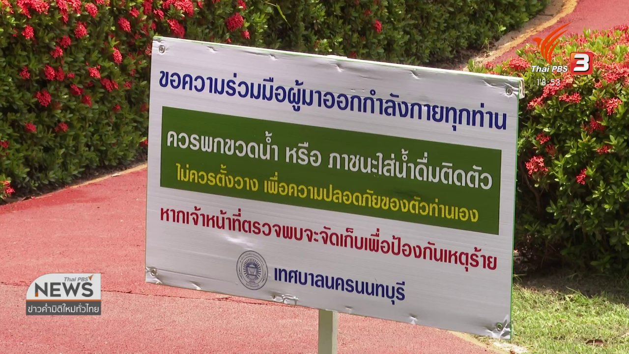 ข่าวค่ำ มิติใหม่ทั่วไทย - แกะรอยเหตุวางยานักวิ่งในสวนสาธารณะ